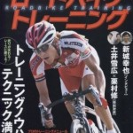 10/2発売 最新! トッププロが教えるロードバイクトレーニング