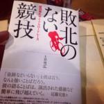 土井雪広氏の「敗北のない競技」はゴーストライターかと疑う