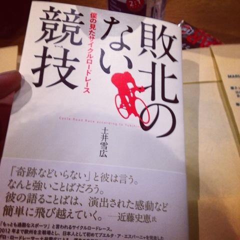 土井雪広選手の「敗北のない競技」を読んだ感想