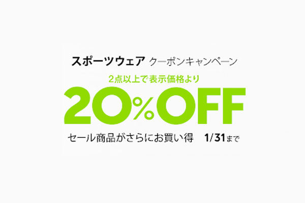Amazonでサイクルウェア20%OFFクーポン発行中!