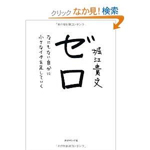 元ライブドア 堀江貴文さんが書いた本 「ゼロ」