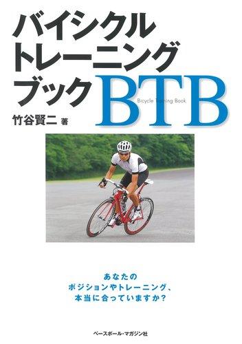 竹谷賢二 バイシクルトレーニングブック