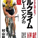 村山利男さんの「ヒルクライムトレーニングの極意」を読んだ感想