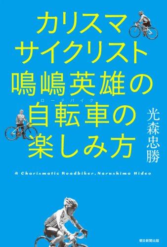 カリスマサイクリスト鳴嶋英雄の自転車の楽しみ方を読んだ感想