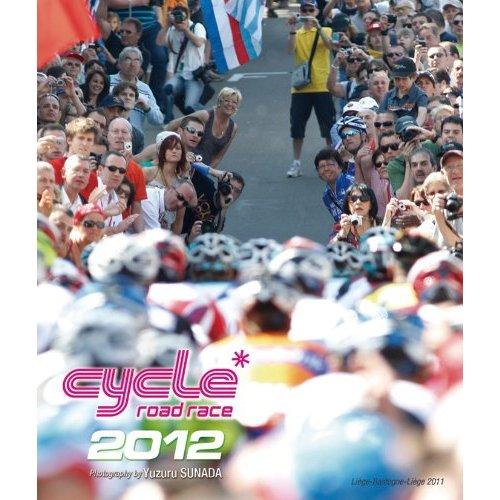 2012 サイクルロードレースカレンダー