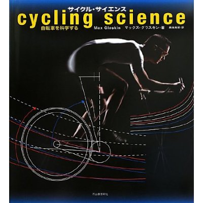 サイクルサイエンス自転車を科学する