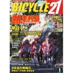 BICYCLE21 Vol.112 2013年 01月号