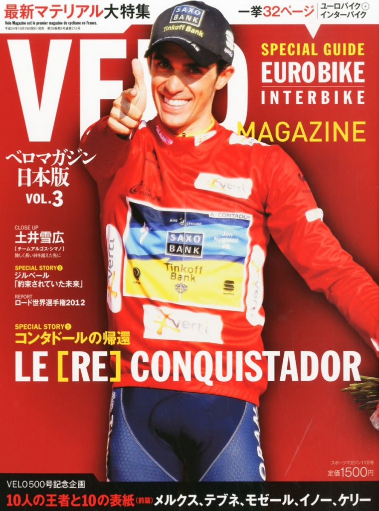 【雑誌】VELO MAGAZINE日本版 VOL.3 2012年11月号