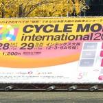 サイクルモードインターナショナル2009