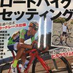 ホビーレーサーの機材に迫った書籍「勝つためのロードバイクセッティング」が発売