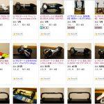 ヤフオクに1円スタートで機材を投げ売りしてます。