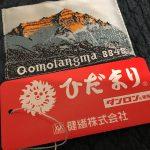 群馬県エベレスト山岳隊が着用していた「ひだまり肌着」が40年も愛される理由