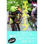 本書の良さを伝えたい「エスケープ」を読んだ感想 2014全日本選手権