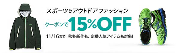 【新作追加】Amazonが自転車ウェア15%OFFクーポン発行