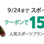 本日最終日商品追加:Amazonさんが自転車用品15%OFFクーポン出してるぞ