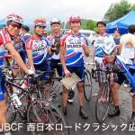 JBCF西日本ロードクラシック