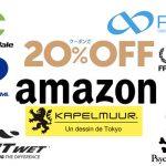 【Amazonボーナス商戦】20%OFFクーポン発行で実質半額のアイテムも