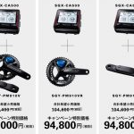 【8/28まで】特別価格でペダリングモニターが買えるキャンペーンやってる