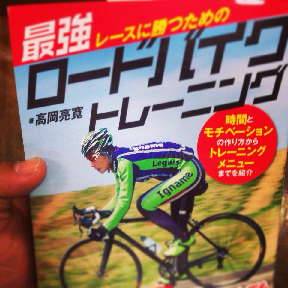 レースに勝つための最強ロードバイクトレーニングを読んだ感想