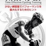 短時間効率的サイクリングトレーニングを読んだ感想