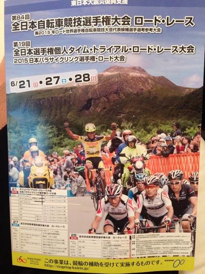 【LIVE BLOG】全日本選手権ロードエリート