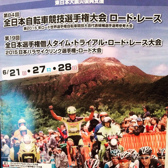 2015全日本選手権 約6時間の戦いを見届けて