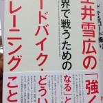 【書籍】土井雪広の世界で戦うためのロードバイク・トレーニングの感想