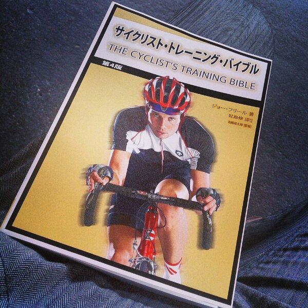 サイクリストトレーニングバイブルを買ってみた。