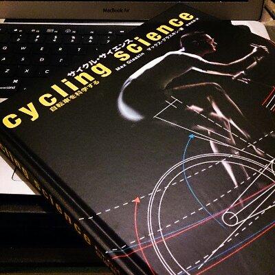 サイクルサイエンスを全部読んでみたら想像以上にサイエンスだった件