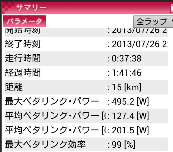 wpid-Screenshot_2013-08-20-07-49-29-1